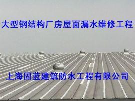 固蓝防水承接钢结构屋面漏雨修缮工程