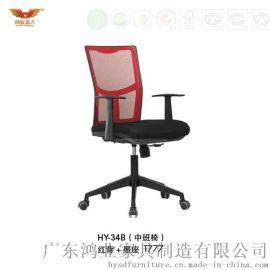 鸿业盛大HY-34B时尚简约网布中班椅