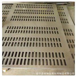 厂家加工不锈钢冲孔网 镀锌板长圆穿孔板 建筑冲孔网围挡机械防护