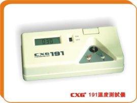 CXG191温度测试仪
