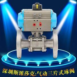 气动三片式法兰球阀加电磁阀/气动三片式高平台球阀/DN15 20 25