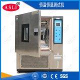 双85恒温恒湿试验箱制造商 可程式恒温恒湿试验箱厂