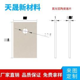 ALN陶瓷片TO-220/TO-247/TO-264氮化铝陶瓷片 高导热陶瓷片加工