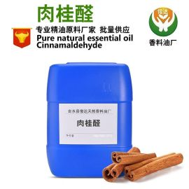 厂家供应天然肉桂醛99%含量 单体香料 除臭原料 合成香精