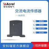 安科瑞交流电流传感器BA05-AI/I-T AC:0-10A DC:4-20MA/DV:0-10V