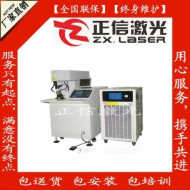 醫療器械激光焊接機 正信激光