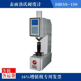 310HRSS-150全自动华银洛氏硬度计