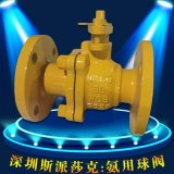 不锈钢铸钢 液化气氨用球阀 天然气专用氨用球阀Q41F-16PDN25 32