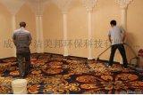 成都地毯清洗 成都茶樓地毯清洗 成都會所地毯清洗公司