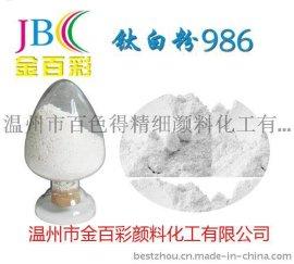 大量批发 CR-986优质分散性能金红石型钛白粉 涂料油墨钛白粉