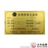 定製鋁電鍍金黃色印刷電器標牌 烤漆模具銘牌 機車氧化標識牌