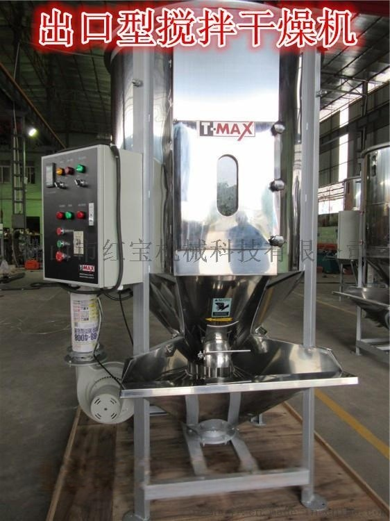塑料行業專用炒料機生產廠家