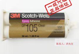 供应3M SCOTCH-WELD DP-105 Clear结构胶 双组份环氧胶黏剂