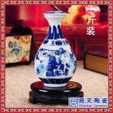 景德鎮1斤裝青花瓷婚慶酒瓶酒罈手抓瓶陶瓷擺件陶瓷瓶