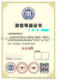 上海青浦区企业信用评级3A信用评价报告申请