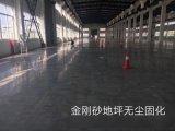 贵阳市混凝土地面固化施工,贵阳金刚砂地面起灰处理