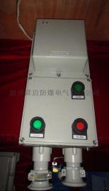 BQC-25A/220v粉尘防爆磁力启动器