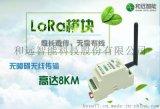 LoRa模块厂家直销 物理网数据传输模块 和远智能