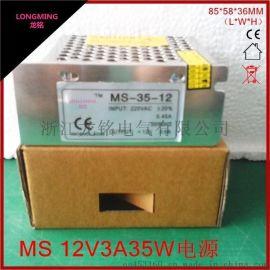 工控设备12V3A35开关电源设备12V35W电源 35W小体积电源 LED电源
