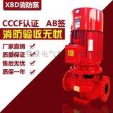 上海XBD消防泵XBD4.1/15G-L室内消火栓泵11KW 喷淋泵 消防管道泵
