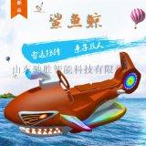 大型遊樂設備 鯊魚鯨  雷達防撞