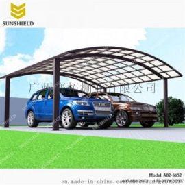 大型双车位铝合金车棚