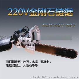 220V电动金刚石链锯 钢筋混凝土切割 切墙锯
