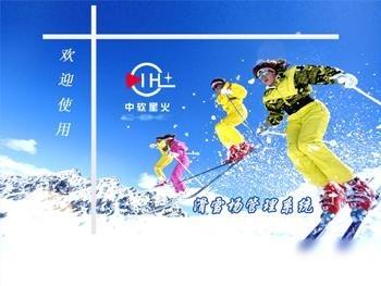 滑雪場售票管理系統,滑雪場閘機櫃鎖設備租賃軟體