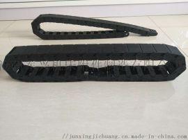 18*38半封闭塑料拖链军兴尼龙拖链工程拖链坦克链