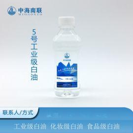 5号工业级白油 缝纫机油 橡胶塑料填充石蜡油
