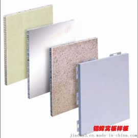 裝飾蜂窩鋁板,綠色環保裝飾材料,鋁蜂窩板