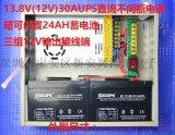 安防UPS監控12V30A攝像機錄像機應急不間斷變壓器後備電池電源箱