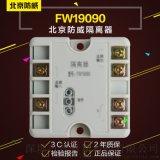 防威短路隔離器FW19090短路隔離器原裝正品