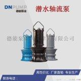雨水提升轴流泵 雨水防汛轴流泵