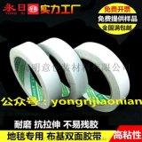 大量环保保护膜胶带上海永日YR7519规