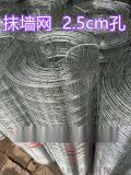 直供碧桂園抹牆鐵絲網、保溫電焊網、建築篩網