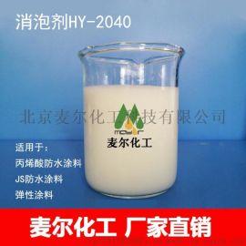 HY-2040有机硅消泡剂-水性涂料消泡剂厂家