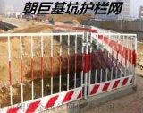 成都基坑护栏、成都建筑工地防护网、成都基坑临边护栏