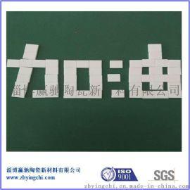 淄博赢驰直供带凸点耐磨92氧化铝陶瓷衬片