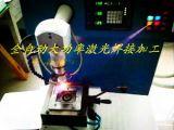 乐清大功率全自动激光焊接机对外加工