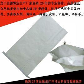 思源塑业厂家批发25公斤食品级牛皮纸袋、提供25公斤食品级牛皮纸袋商检性能单