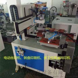 单色平面丝印机 电动丝印机  多工位伺服丝网印刷机