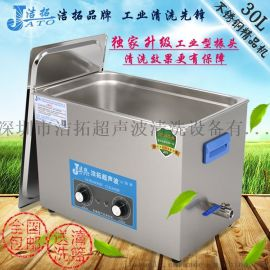 洁拓厂家专业生产线路板超声波清洗机 JT1027 大功率600W 30L 除助焊剂 锡膏 粉尘