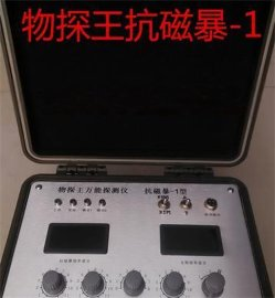 用实力说话!物探王抗磁暴-01型探测仪器