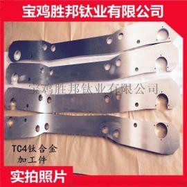 供应优质钛合金加工件 高强度钛锻件  钛制品