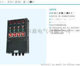 定制防爆控制箱 BXK8050 防爆儀表箱  ATEX 歐盟防爆認證