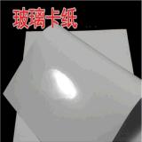 175克-425g玻璃卡纸