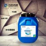 厂家直销复膜胶 水性复膜胶 水性冷复胶 印刷包装覆膜专用水性冷复胶