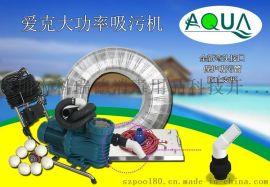 AQUA爱克泳池吸污机水池景观池鱼池水下吸尘器设备泳池清洁设备