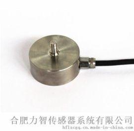 微型称重测力传感器LZ-WX28